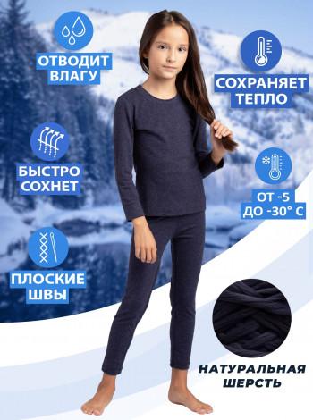 Комплект детского термобелья из шерсти