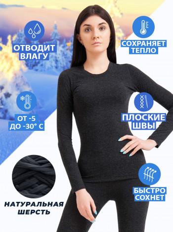 Комплект женского термобелья из шерсти