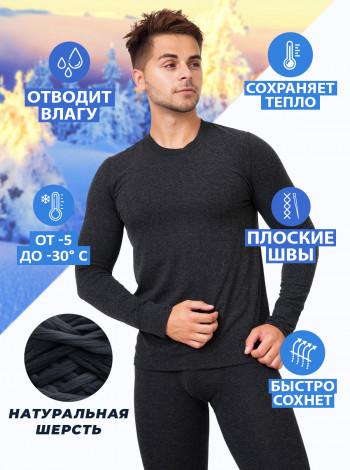 Комплект чоловічої термобілизни із шерсті